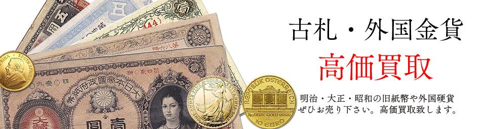 古札・外国金貨高価買取