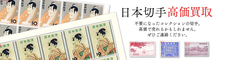 日本切手高価買取