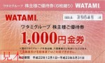 ticket057