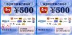 ticket066