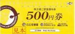 ticket070
