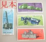 chinesestamp002