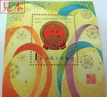 chinesestamp014
