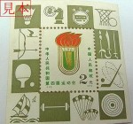 chinesestamp015