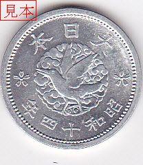 coin075