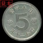 coin081