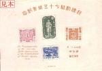 japanesestamp005