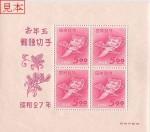 japanesestamp010
