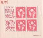 japanesestamp011