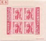 japanesestamp012
