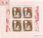 japanesestamp014