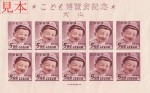 japanesestamp019