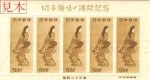 japanesestamp020