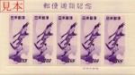 japanesestamp021