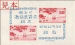 japanesestamp027