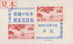 japanesestamp028