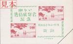 japanesestamp029