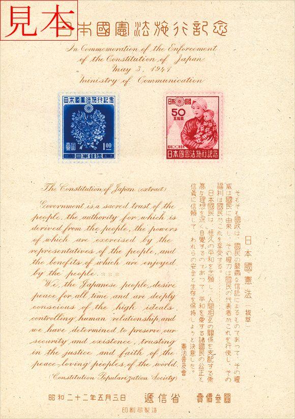 japanesestamp034
