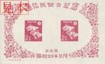 japanesestamp039