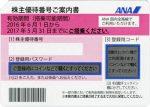 ticket074